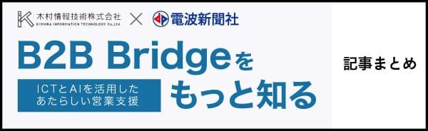 B2B Bridgeをもっと知る 記事まとめ