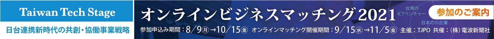 日台ビジネスマッチング2021