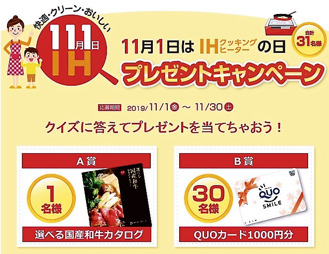 11月1日は「IH クッキングヒーターの日」。クイズ形式のプレゼントキャンペーンを展開する