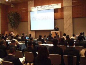 大阪市内で開催された日本と韓国のビジネス交流会