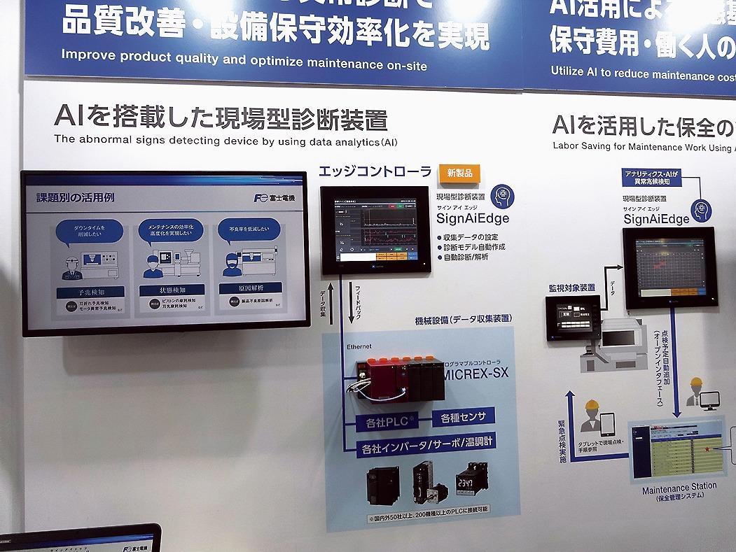 バッチ式MSPC現場型診断装置(IIFESの展示)