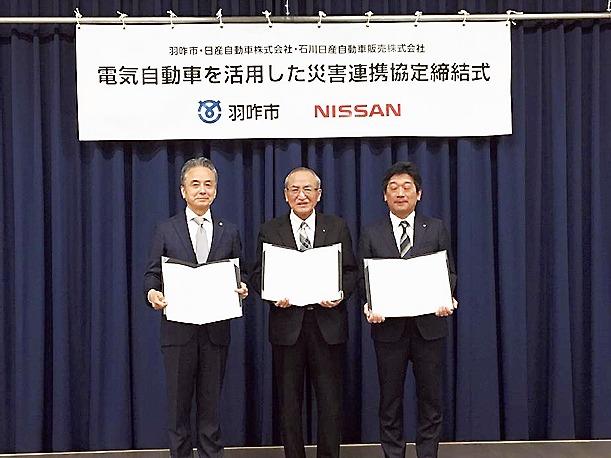 羽咋市と日産が電気自動車を活用した「災害連携協定」を締結