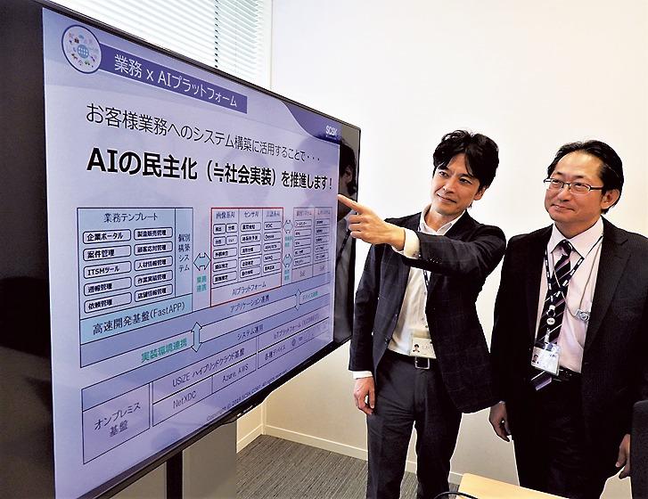 SCSKのAI戦略について説明するイノベーション統括部の島彰宏部長(左)と帯津勉副部長