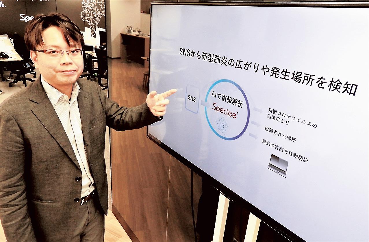 新型コロナウイルス感染状況の監視システムについて説明するスペクティの村上代表取締役CEO