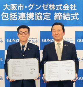 締結式での松井市長(左)と廣地社長