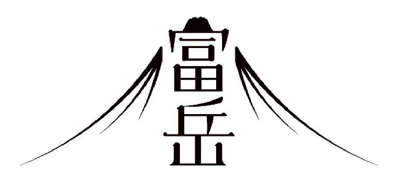 富岳のロゴ